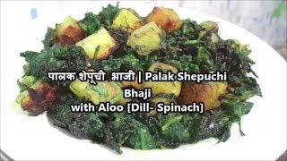 पालक शेपूची  भाजी | Palak Shepuchi  Bhaji  with Aloo [Dill- Spinach]