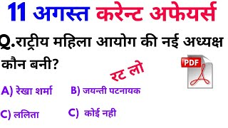 11 अगस्त 2018 करेन्ट अफेयर्स हिंदी रटलेना Daily Current Affairs Booster 11th august-online Study