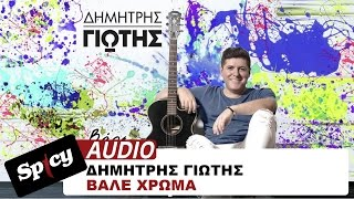 Download Δημήτρης Γιώτης - Βάλε Χρώμα - Official Audio Release MP3 song and Music Video