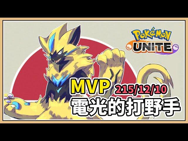 【寶可夢大集結】捷拉奧拉⚡ 如何打野?【鬼鬼】Pokémon UNITE