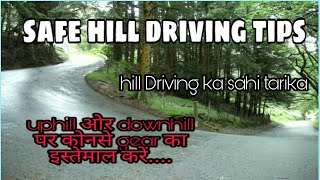 HILL पर SAFE DRIVING कैसे करे|HILL DRIVING TIPS|for beginners|Learn to turn