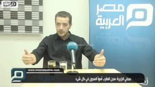 مصر العربية | صحفي الجزيرة: سجن العقرب أسوأ السجون في كل شىء