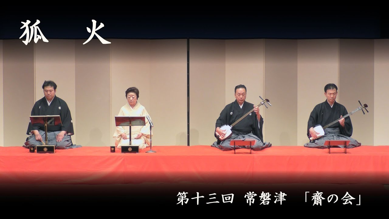 常磐津 齋の会 - 狐火 Tokiwazu Sainokai - Kitsunebi - YouTube