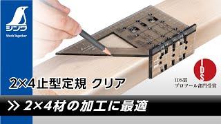 62115/2×4止型定規  クリア