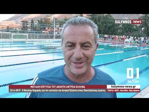 22-6-2019 Ο Νικόλας Κορφιάς για την επιτυχία του Αντρέα Έλληνα στους Πανελλήνιους αγώνες