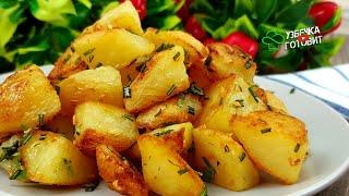 ВКУСНЕЙШАЯ ХРУСТЯЩАЯ КАРТОШКА Такой картофель станет любимым гарниром Запечённый картофель