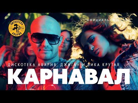 Дискотека Авария feat. Джиган и Вика Крутая — Карнавал