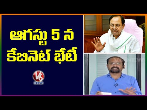 CM KCR To Hold Cabinet Meet On Aug 5th | V6 News