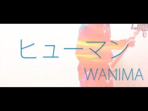 【フル歌詞付】WANIMA「ヒューマン」ひとりバンドで完コピ〜刑事ゆがみ主題歌〜