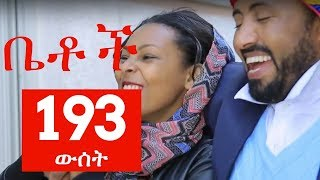 ETHIOPIA : Betoch Comedy Drama -  Part 193