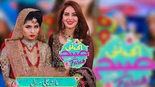 Ayesha Ki  Barat Special   Ek Nayee Subah With Farah   5th December 2019   Aplus