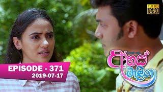 Ahas Maliga | Episode 371 | 2019-07-17 Thumbnail