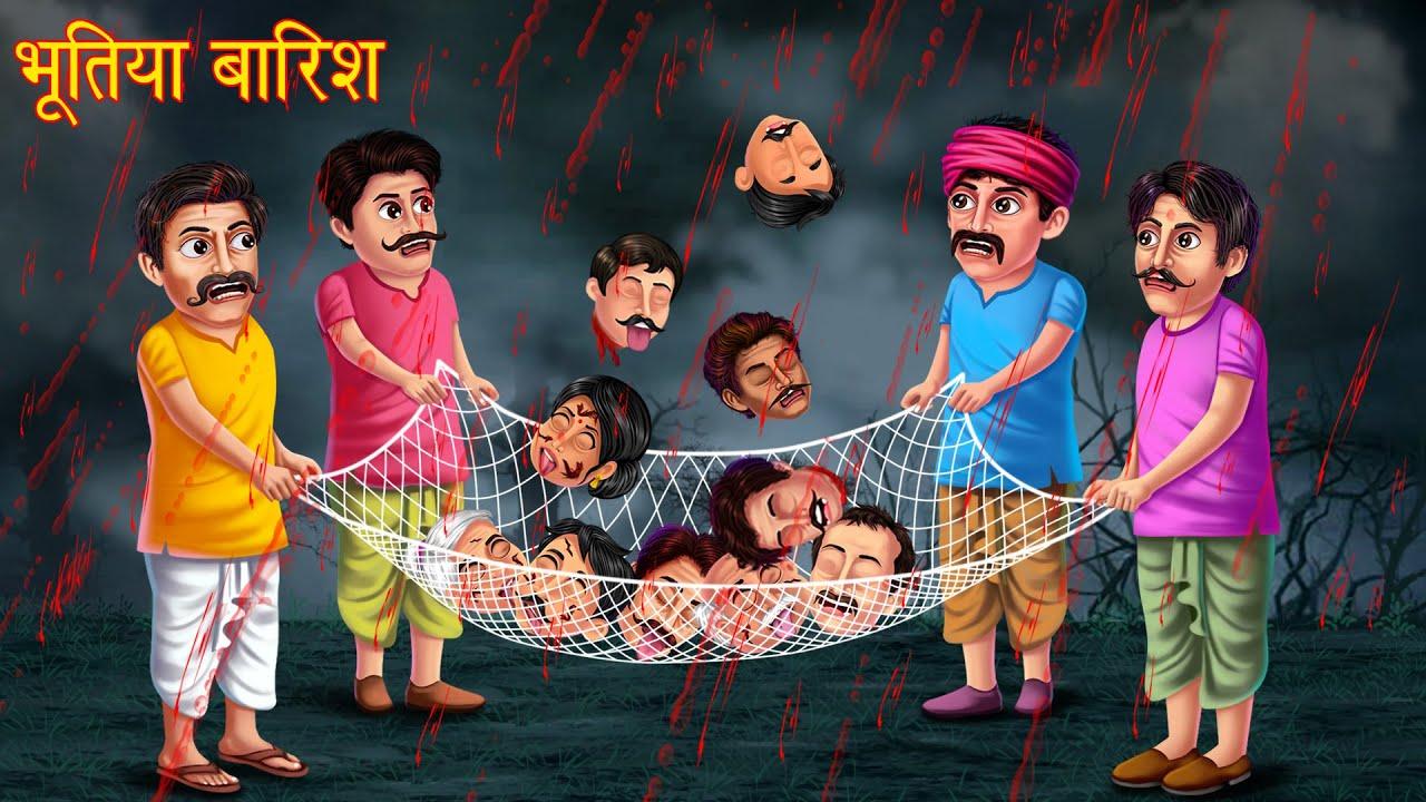 भूतिया बारिश | Haunted Blood Rain | Stories in Hindi | Horror Stories | Kahaniya | Moral Stories New