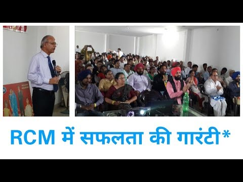 100% Success formula in RCM (Network marketing)Full Training =By Dinesh Mohan