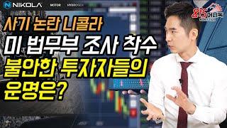 사기 논란 니콜라! 불안한 투자자들의 운명은? 제 2의 테슬라 될 수 있을까? | 권혁중 대표 | 815머니톡