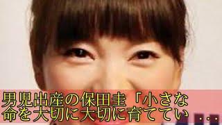 男児出産の保田圭「小さな命を大切に大切に育てていきたい」 男児出産の...