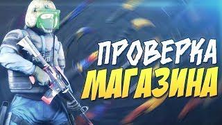 # 81 WARFACE ПРОВЕРКА МАГАЗИНА wf-game.biz
