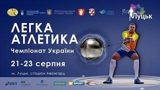 Чемпіонат України-2019 з легкої атлетики (день 3)