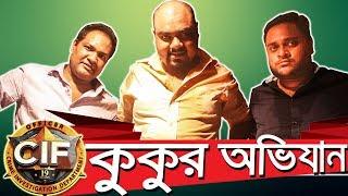 Bangla Funny Video | কুকুর অভিযান | CIF | Kukur Ovijan By Fun Buzz