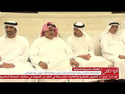 البحرين : جلالة الملك المفدى يصل إلى أبوظبي وسمو ولي عهد أبوظبي في مقدمة مستقبلي جلالتة