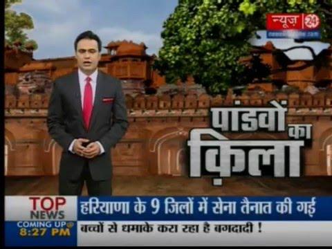 Aaj Ka Raaj: Pandavas' Fort Hastinapur | पांडवों  का किला हस्तिनापुर