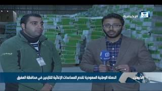 مغاريز: الحملة الوطنية السعودية تقدم المساعدات الإغاثية للنازحين في محافظة المفرق