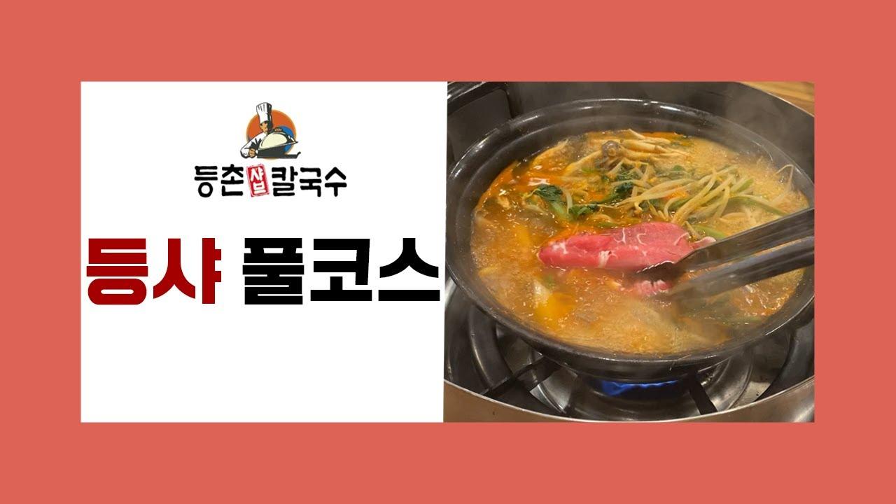 [15초 외식] 등촌샤브칼국수 풀코스로 조지기 (샤브샤브, 칼국수, 볶음밥) Deungchon Shabu kalguksu full course