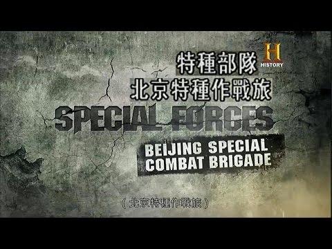 Special Forces - Beijing Special Combat Brigade 北京军区特种兵部队(中文字幕)