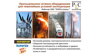 Промышленное сетевое оборудование для тяжелейших условий эксплуатации(, 2014-12-02T06:47:41.000Z)