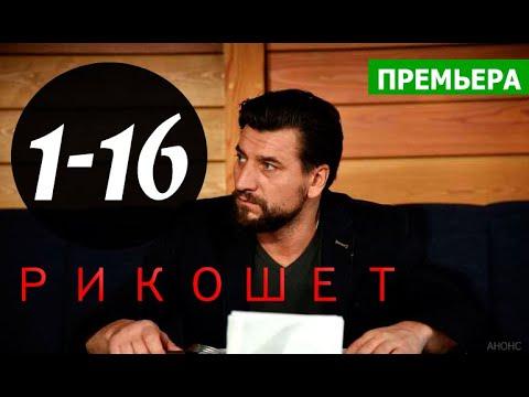 РИКОШЕТ 1-16СЕРИИ(сериал наНТВ 2020 ). ПРЕМЬЕРА. АНОНС ДАТА ВЫХОДА