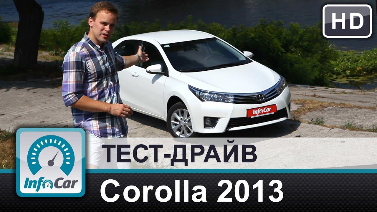 Corolla 2013 (1.33 vs 1.6, МТ vs CVT) - тест-драйв от InfoCar.ua .