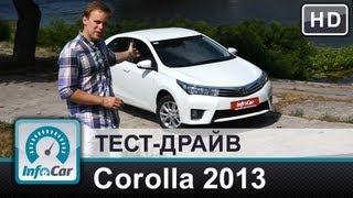 Corolla 2013 (1.33 vs 1.6, МТ vs CVT) - тест-драйв от InfoCar.ua (Тойота Королла 2013)