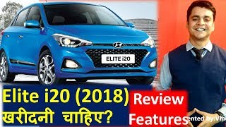 Hyundai i20 2018 Review किसको खरीदनी चाहिए ?Features+detailed Review in Hindi.Who should buy i20?