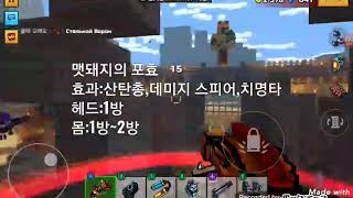 [픽셀건3D]맷돼지의 포효 리뷰(상인밴 추천은 고정 댓…
