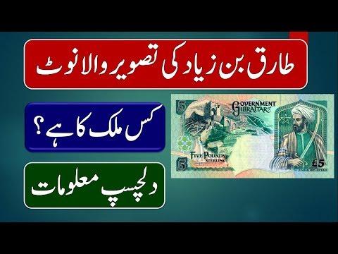Tariq Bin Ziyad Currency Notes In Urdu - Tariq Bin Ziyad Picture on Gibraltar - Urdu Documentary