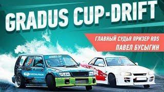 Дрифт, Бишкек, 3 этап чемпионата, 28 октября 2018