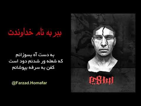 Mohsen Chavoshi Bebor Be Name Khodavandat