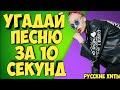 УГАДАЙ ПЕСНЮ ЗА 10 СЕКУНД Мияги Эндшпиль T Fest 32 mp3