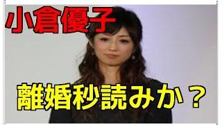 今年8月に夫と事務所の後輩タレント馬越幸子(25)との浮気が発覚し...