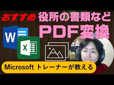 【PDF】をワードやエクセル変換や編集!無料のウエブアプリAcrobatDC