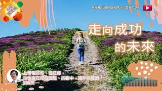 【心靈蜜豆奶】走向成功的未來/劉群茂牧師_20190819