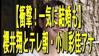 【関連動画】 嵐・櫻井翔とテレ朝・小川アナに熱愛発覚!結婚もあるね!...
