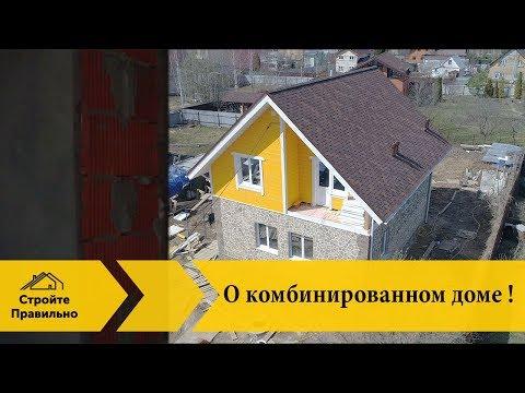Комбинированный дом! Кирпич + каркас! Как построить правильно!