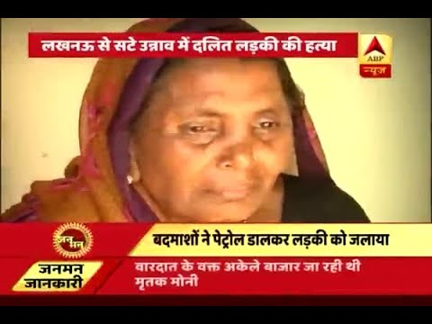 Jan Man: Dalit girl burnt alive in Unnao, no one arrested