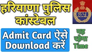 Haryana Police कांस्टेबल Admit Card ऐसे download करें, Haryana पुलिस Exam Center details, Hindi
