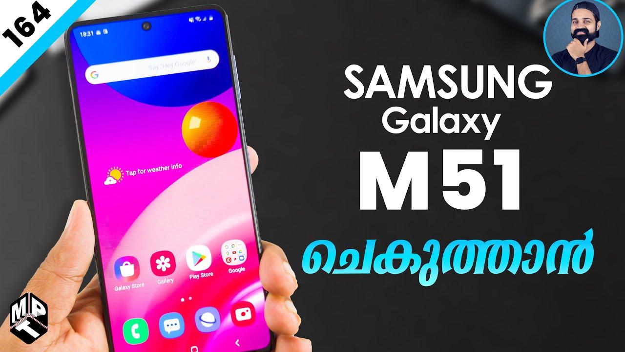 Samsung Galaxy M51 Unboxing (Malayalam) Retail Unit ഇത്രയും കാലം എവിടെയരിന്നു?