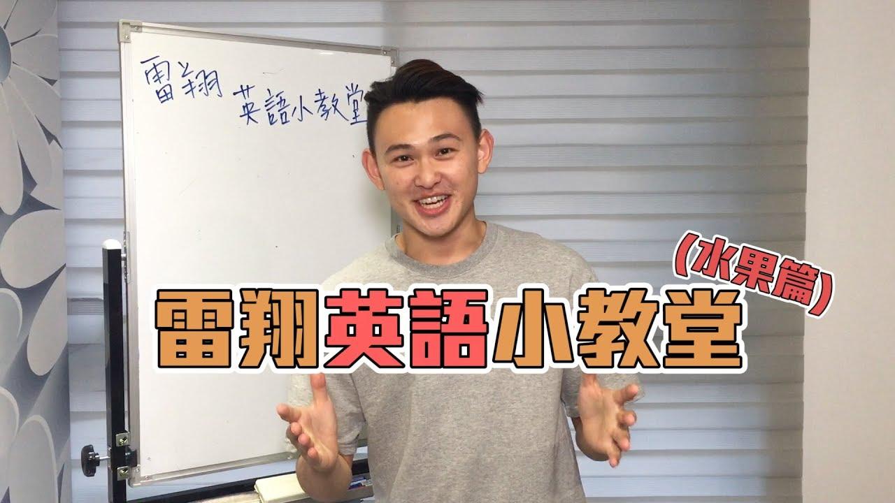 雷翔英語小教堂(水果篇) - YouTube