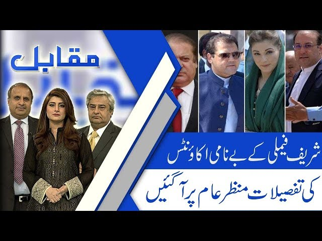 Muqabil | Exclusive details regarding Sharif's family unauthorized accounts | 12 Dec 2018 | 92NewsHD