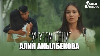 Алия Акылбекова - Унутам сени / Жаны клип 2021