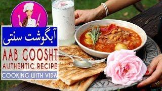 Persian Authentic Aab-Goosht Recipe with lamb neck - آبگوشت سنتی با گوشت گردن خوشمزه و بی نظیر